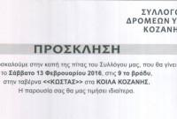 Πρόσκληση για την κοπή πίτας του Συλλόγου Δρομέων Υγείας Κοζάνης