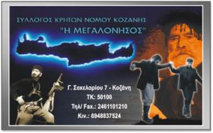 sillogos_kriton_koz