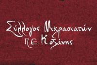 Η σύνθεση του νέου Δ.Σ. του Συλλόγου της Π.Ε. Μικρασιατών Κοζάνης – Του Σταύρου Π. Καπλάνογλου