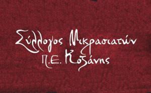 sillogos_mikrasiaton_kozanis