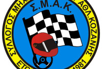 Ο Σύλλογος Μηχανοκίνητου Αθλητισμού Κοζάνης κόβει την πίτα του