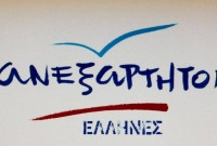 Ανεξάρτητοι Έλληνες Κοζάνης: Εκλογή συνέδρων για το προσεχές Πανελλαδικό Συνέδριο