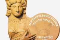 Αγιασμός της νέας χρονιάς για τον Λαογραφικό Όμιλο Κοζάνης «Φίλοι της Παράδοσης»