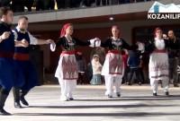 Με αφιερώματα σε Κρήτη, Μικρασία, Θράκη και Καππαδοκία οι απογευματινές εκδηλώσεις της Κυριακής στην κεντρική πλατεία Κοζάνης – Δείτε το πρόγραμμα