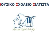 Συμμετοχή του Μουσικού Σχολείου Σιάτιστας σε εκδήλωση στη Θεσσαλονίκη