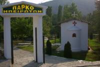 Σε «Πάρκο Ηπειρωτών – Κωνσταντίνος Τσιάντας» μετονομάζεται το Πάρκο Ηπειρωτών Κοζάνης