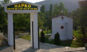 parko_ipeiroton_kozani