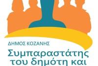 Η Συμπαραστάτης του Δημότη και της Επιχείρησης του Δήμου Κοζάνης για το Νέο Ευρωπαϊκό Κανονισμό 679/2016