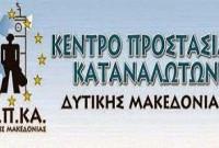 Ανακοίνωση του ΚΕΠΚΑ Δυτικής Μακεδονίας για τους ηλεκτρονικούς πλειστηριασμούς