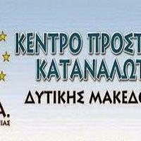 Συμβουλές του ΚΕΠΚΑ Δυτικής Μακεδονίας για τα αποκριάτικα είδη