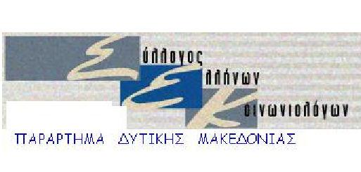 sillogos_ellinon_koinoniologon