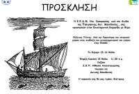 Επιστημονική Διημερίδα στην Κοζάνη: «Εύξεινος Πόντος – Από τη διερεύνηση του ιστορικού χώρου στην ανάδειξη του μετασχηματισμού του χώρου στην Ελλάδα»