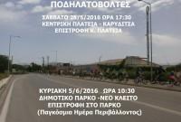 Ποδηλατοβόλτες στην Κοζάνη από τον Σύλλογο Εθελοντών Αιμοδοτών «Γέφυρα Ζωής»