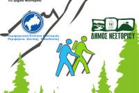 9η Πεζοπορία Γράμμου στο πλαίσιο εορτασμού για την «Παγκόσμια Ημέρα Περιβάλλοντος»