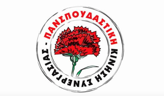 panspoudastiki76467