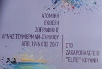 Έκθεση ζωγραφικής της Αγνής Τσύμερμαν – Στραβού στην Κοζάνη