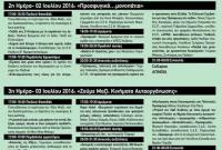 Το Πρόγραμμα του 5ου Αντιρατσιστικού Φεστιβάλ Κοζάνη