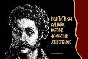 athanasioshristopoulos