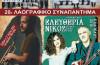 20ο Λαογραφικό Συναπάντημα στον οικισμό Καρδιάς με Ε. Αρβανιτάκη και Ν. Πορτοκάλογλου