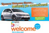 Κερδίστε ένα Volkswagen Golf αξίας 18.000€ από τα Welcome Stores!