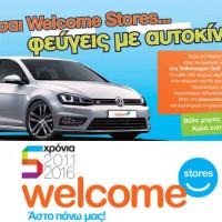 Στις Χριστουγεννιάτικες προσφορές λέμε Welcome Stores Ιωαννίδης!