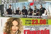 Διήμερο Πολιτιστικών Εκδηλώσεων με τη Γλυκερία στην Γαλάτεια Εορδαίας