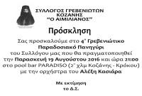 Πρόσκληση στο 4ο Γρεβενιώτικο Παραδοσιακό Πανηγύρι στην Κοζάνη