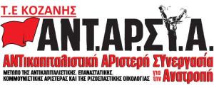 antarsia_kozanis