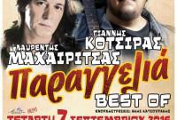 Μεγάλη φιλανθρωπική συναυλία με τους Λ. Μαχαιρίτσα και Γ. Κότσιρα στην Ποντοκώμη