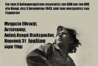 Εκδήλωση τιμής και μνήμης στο μνημείο Εθνικής Αντίστασης στην Πτολεμαΐδα