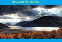 Το 2ο αφιέρωμα στις λίμνες των Πρεσπών – Του Σταύρου Καπλάνογλου