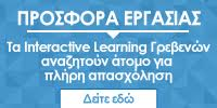 Interactive Learning Grevena