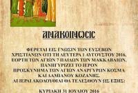Κοζάνη: Εορτή των Αγίων 7 παίδων των Μακκαβαίων στον Ιερο Ναό των Αγίων Αναργύρων