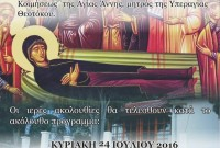 Πανηγυρίζει τη Δευτέρα 25 Ιουλίου το Ιερό Εξωκλήσι της Αγίας Άννης στην Κοζάνη