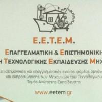 Η κατανομή των εδρών των νέων Τοπικών Οργάνων της Ε.Ε.Τ.Ε.Μ.