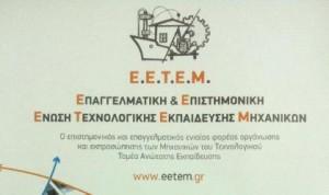 eetem-2