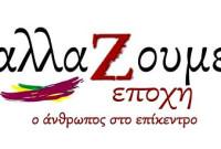 Γενική Συνέλευση της Παράταξης «αλλαΖουμε εποχη» στην Κοζάνη