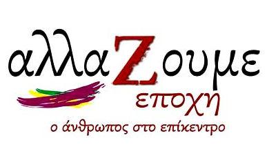 allazoume_epoxi_banner3453
