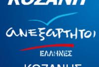 Ανεξάρτητοι Έλληνες Κοζάνης: Τα αποτελέσματα εκλογών των Αιρετών Συνέδρων από την Π.Ε. Κοζάνης