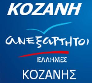 anel_kozanis_banner324