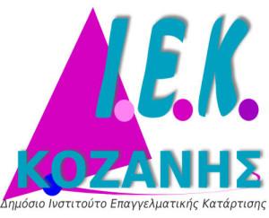 dimosio_iek_kozanis