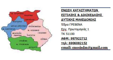 enosi_katastimaton_diaskedasis_estiasis_dit_mak