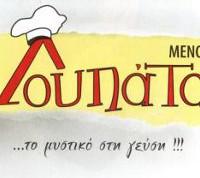 Πιτσαρία «Λουπάτα» στην Κοζάνη