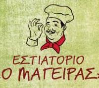 Εστιατόριο «Ο Μάγειρας» στην Κοζάνη