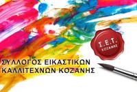 Την Κυριακή 28 Μαΐου τα εγκαίνια της 31ης ετήσιας έκθεσης του Συλλόγου Εικαστικών Τεχνών Κοζάνης
