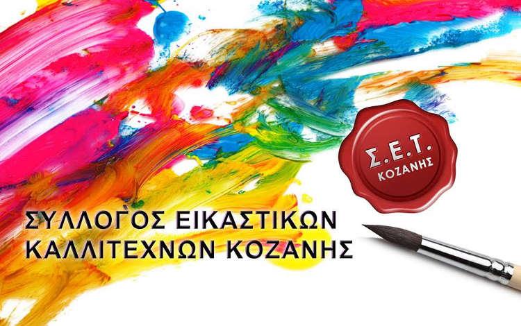 sillogos_eikastikon_kozanis