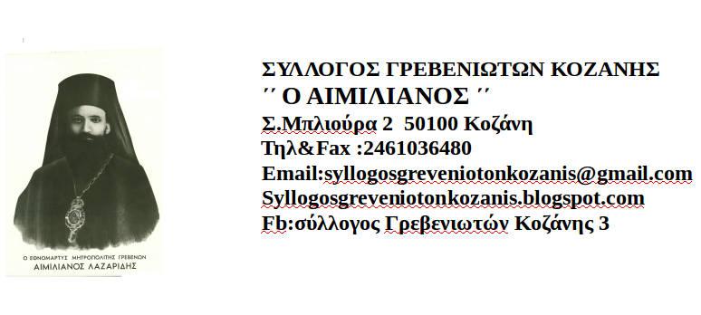 sillogos_grevenioton_kozanis