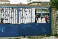 Σε καταλήψεις προχωρούν και οι μαθητές Γυμνασίων της Πτολεμαΐδας