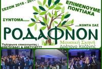 Μουσική Σκηνή «Ροδάφνον» στο Δρέπανο Κοζάνης: Το στέκι με την Ποντιακή διασκέδαση στα ύψη!