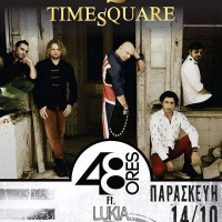 48Ores ft. Lukia στο TimeSquare! Μια μοναδική ζωντανή ροκ βραδιά το βράδυ της Παρασκευής